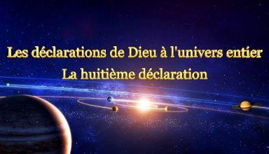 Les déclarations de Dieu à l'univers entier La huitième déclaration