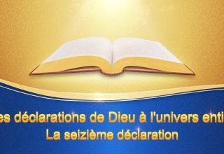 Les déclarations de Dieu à l'univers entier La seizième déclaration