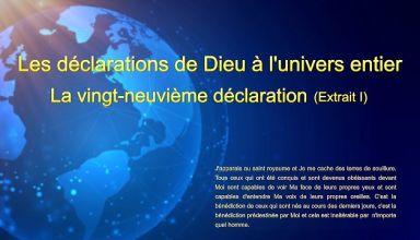 Les déclarations de Dieu à l'univers entier La vingt-neuvième déclaration(Extrait1)