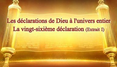 « Les déclarations de Dieu à l'univers entier La vingt-sixième déclaration » Extrait1